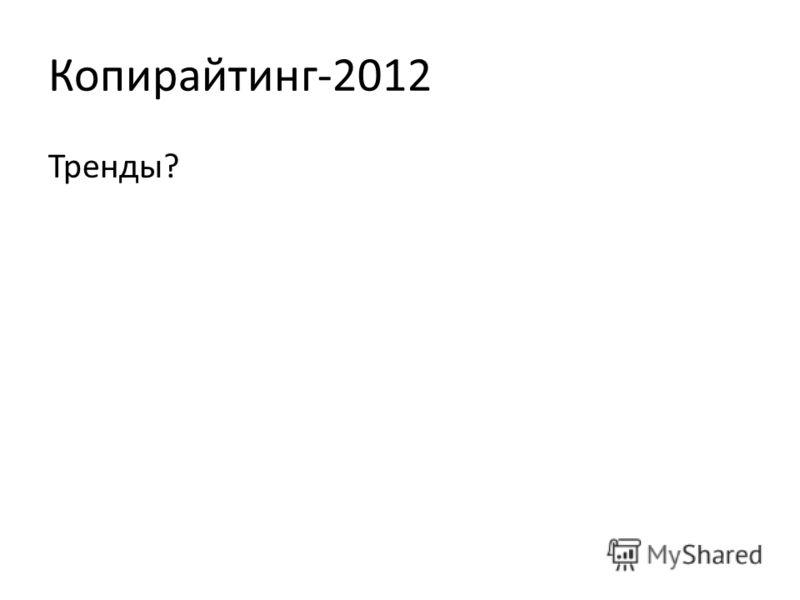 Копирайтинг-2012 Тренды?