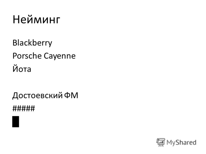 Нейминг Blackberry Porsche Cayenne Йота Достоевский ФМ #####