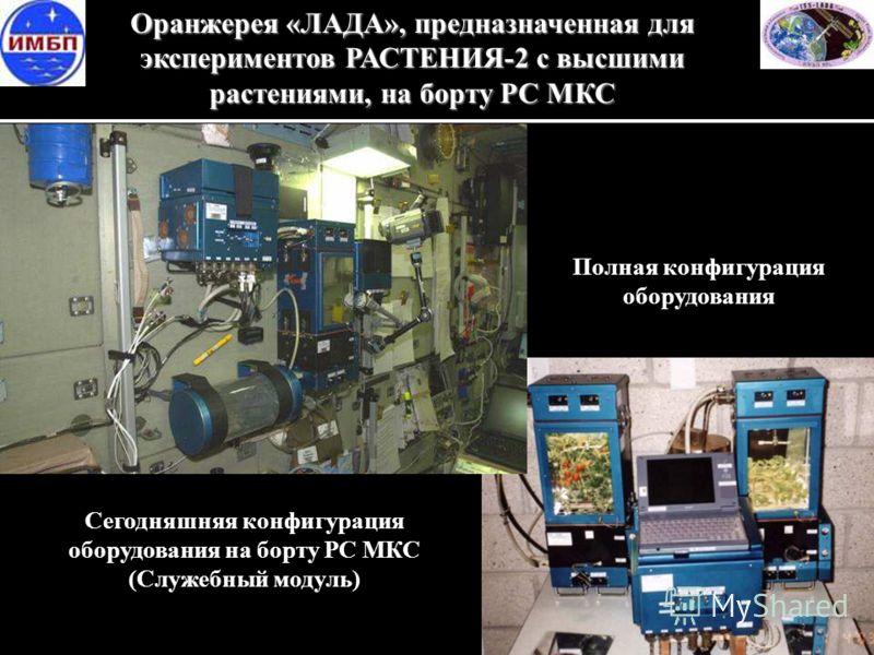Оранжерея «ЛАДА», предназначенная для экспериментов РАСТЕНИЯ-2 с высшими растениями, на борту РС МКС Полная конфигурация оборудования Сегодняшняя конфигурация оборудования на борту РС МКС (Служебный модуль)