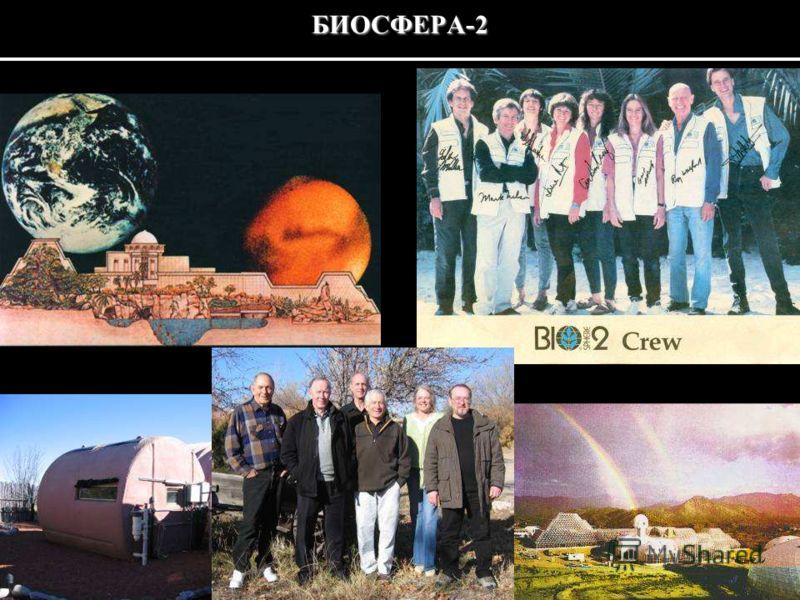 БИОСФЕРА-2