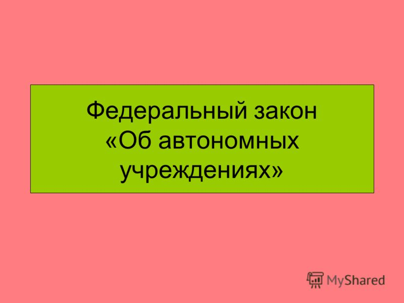 Федеральный закон «Об автономных учреждениях»