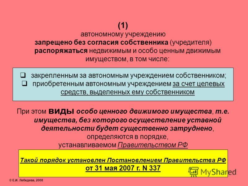 (1) автономному учреждению запрещено без согласия собственника (учредителя) распоряжаться недвижимым и особо ценным движимым имуществом, в том числе: закрепленным за автономным учреждением собственником; приобретенным автономным учреждением за счет ц