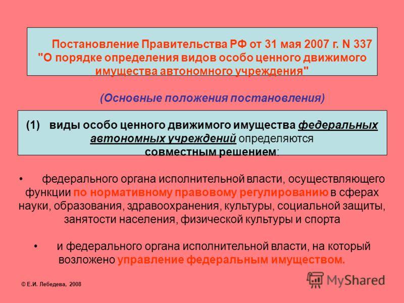 Постановление Правительства РФ от 31 мая 2007 г. N 337