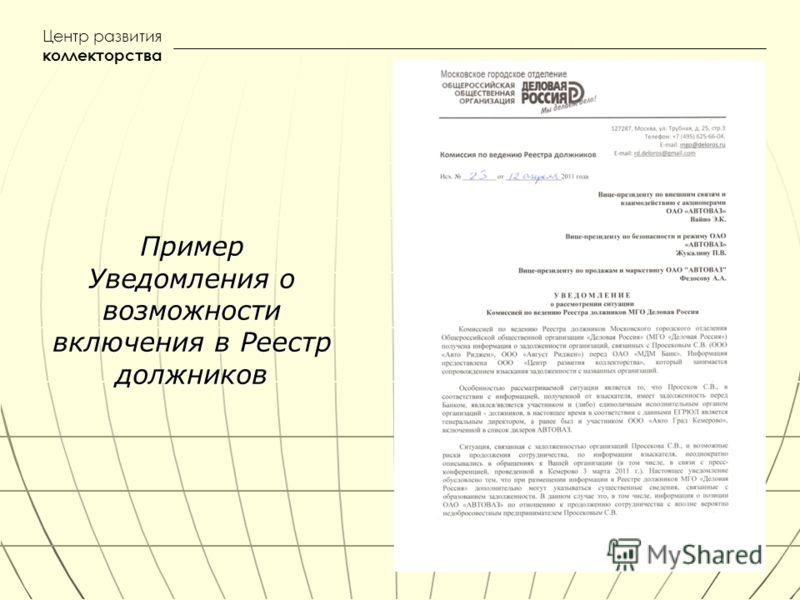 Центр развития коллекторства Пример Уведомления о возможности включения в Реестр должников