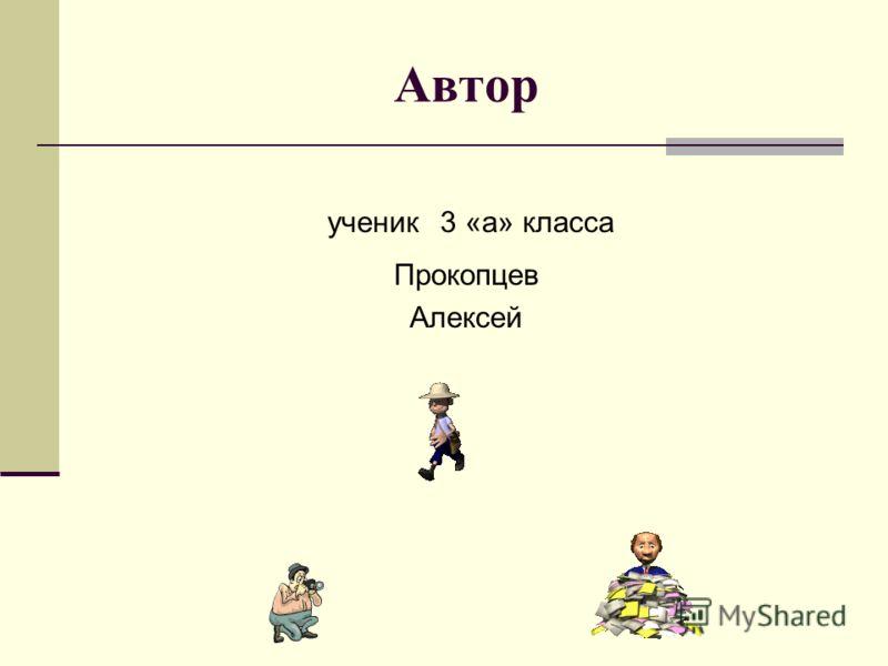 Автор ученик 3 «а» класса Прокопцев Алексей