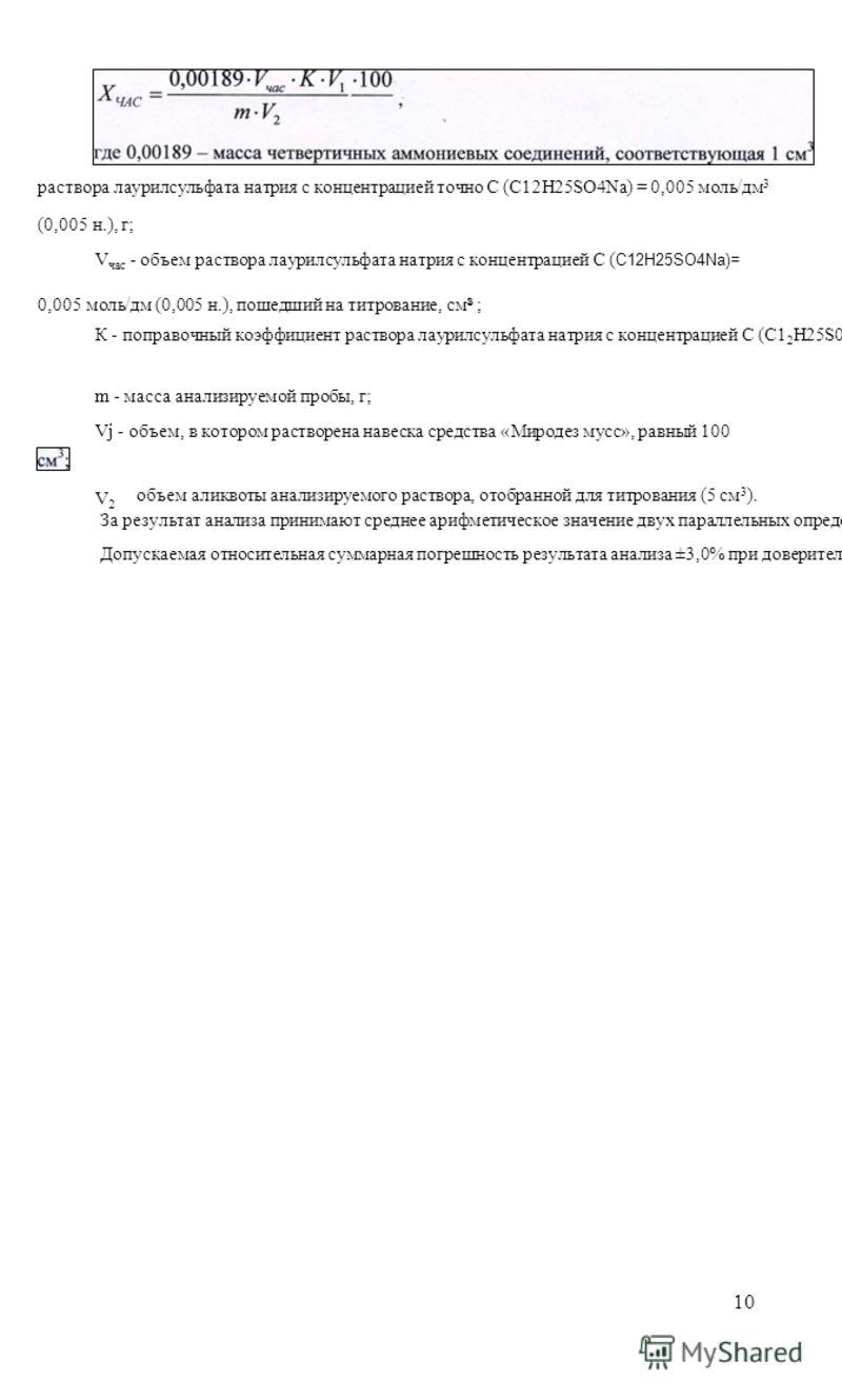 раствора лаурилсульфата натрия с концентрацией точно С (C12Н25SО4Na) = 0,005 моль/дм 3 (0,005 н.), г; V чac - объем раствора лаурилсульфата натрия с концентрацией С ( C12Н25SО4Na)= 0,005 моль/дм (0,005 н.), пошедший на титрование, см ³ ; К - поправоч