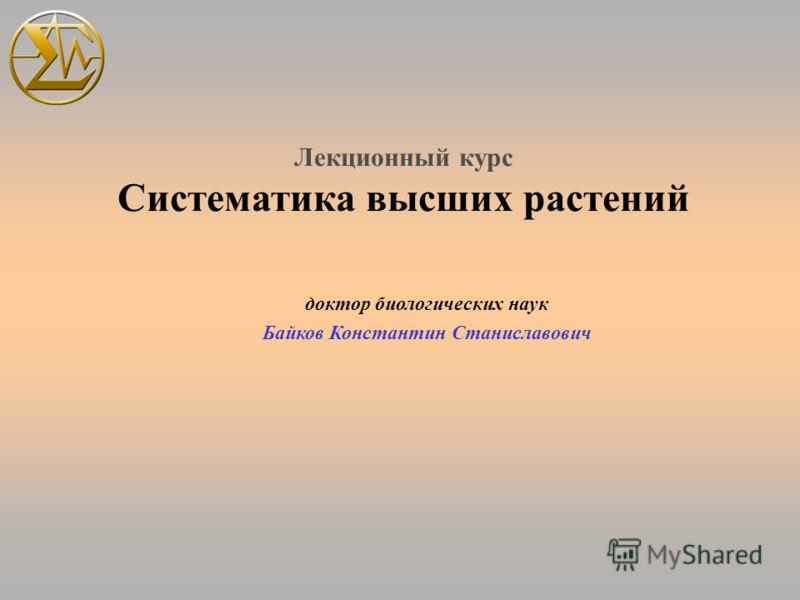 Лекционный курс Систематика высших растений доктор биологических наук Байков Константин Станиславович