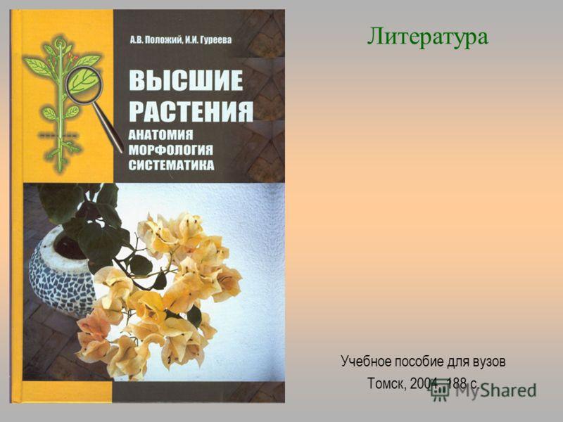 Учебное пособие для вузов Томск, 2004. 188 с. Литература