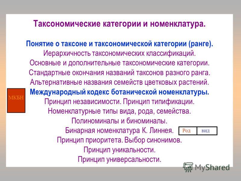 Таксономические категории и номенклатура. Понятие о таксоне и таксономической категории (ранге). Иерархичность таксономических классификаций. Основные и дополнительные таксономические категории. Стандартные окончания названий таксонов разного ранга.