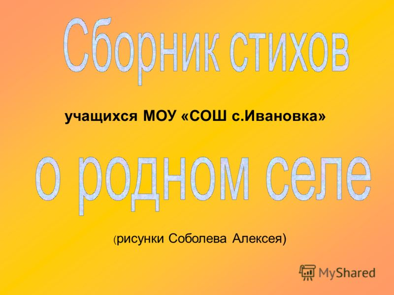 учащихся МОУ «СОШ с.Ивановка» ( рисунки Соболева Алексея)