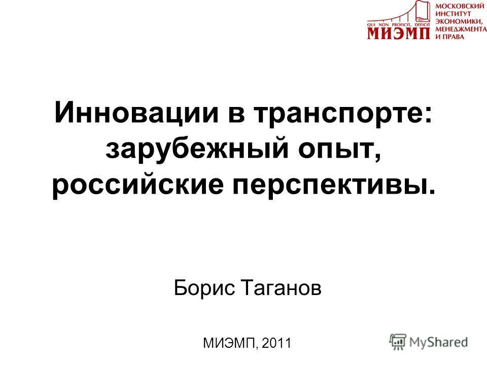 Инновации в транспорте: зарубежный опыт, российские перспективы. Борис Таганов МИЭМП, 2011