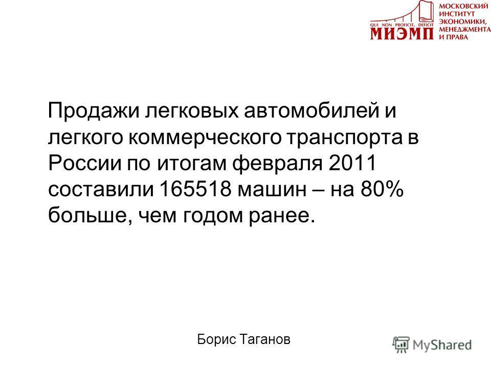 Продажи легковых автомобилей и легкого коммерческого транспорта в России по итогам февраля 2011 составили 165518 машин – на 80% больше, чем годом ранее.