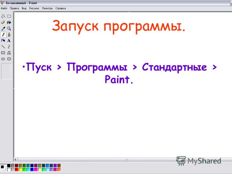 Запуск программы. Пуск > Программы > Стандартные > Paint.