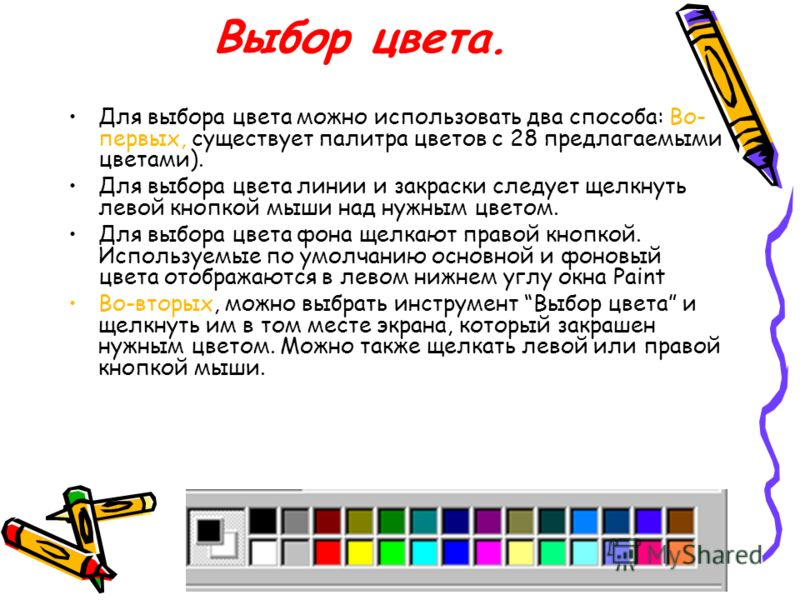 Выбор цвета. Для выбора цвета можно использовать два способа: Во- первых, существует палитра цветов с 28 предлагаемыми цветами). Для выбора цвета линии и закраски следует щелкнуть левой кнопкой мыши над нужным цветом. Для выбора цвета фона щелкают пр