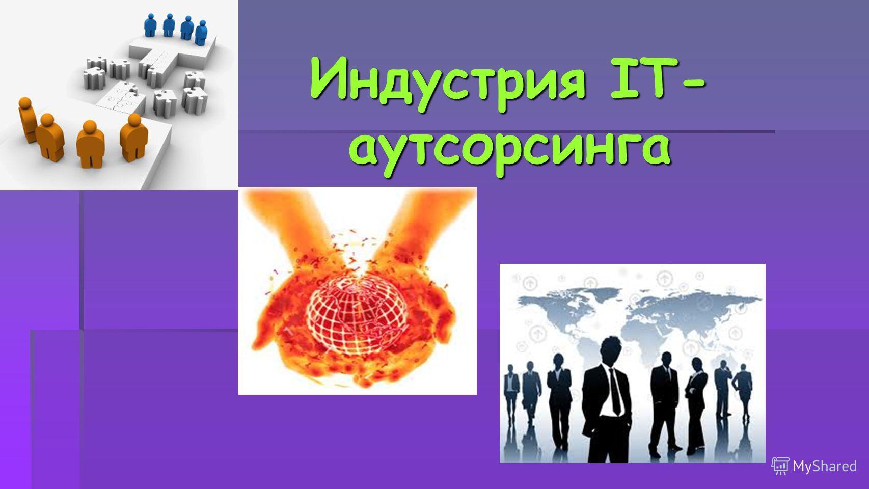Индустрия IT- аутсорсинга
