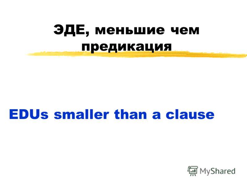ЭДЕ, меньшие чем предикация EDUs smaller than a clause