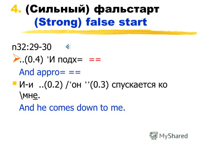 4. (Cильный) фальстарт (Strong) false start n32:29-30..(0.4) И подх= == And appro= == И-и..(0.2) / он (0.3) спускается ко \мне. And he comes down to me.
