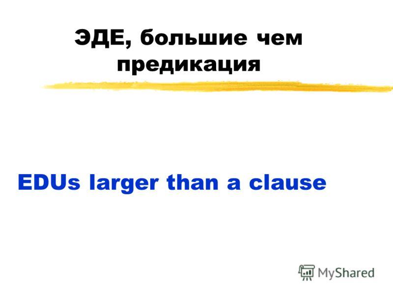 ЭДЕ, большие чем предикация EDUs larger than a clause