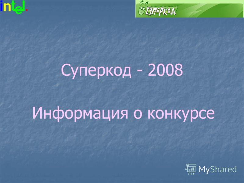Суперкод - 2008 Информация о конкурсе