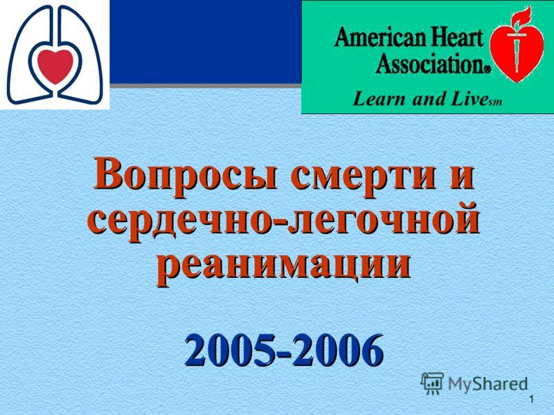 1 Вопросы смерти и сердечно-легочной реанимации 2005-2006 Learn and Live sm