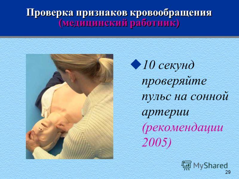 29 Проверка признаков кровообращения (медицинский работник) u10 секунд проверяйте пульс на сонной артерии (рекомендации 2005)