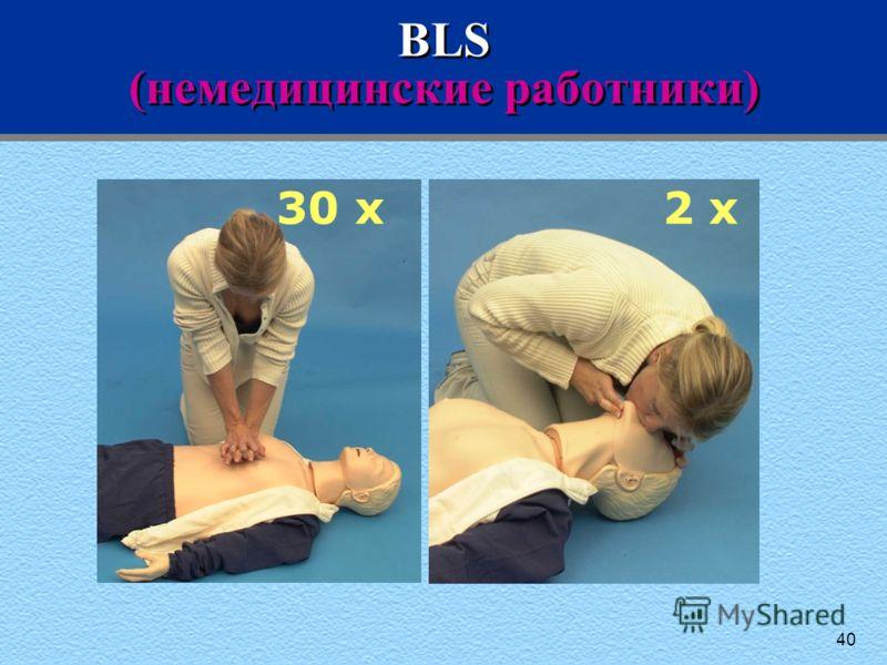 40 BLS (немедицинские работники) 30 x2 x