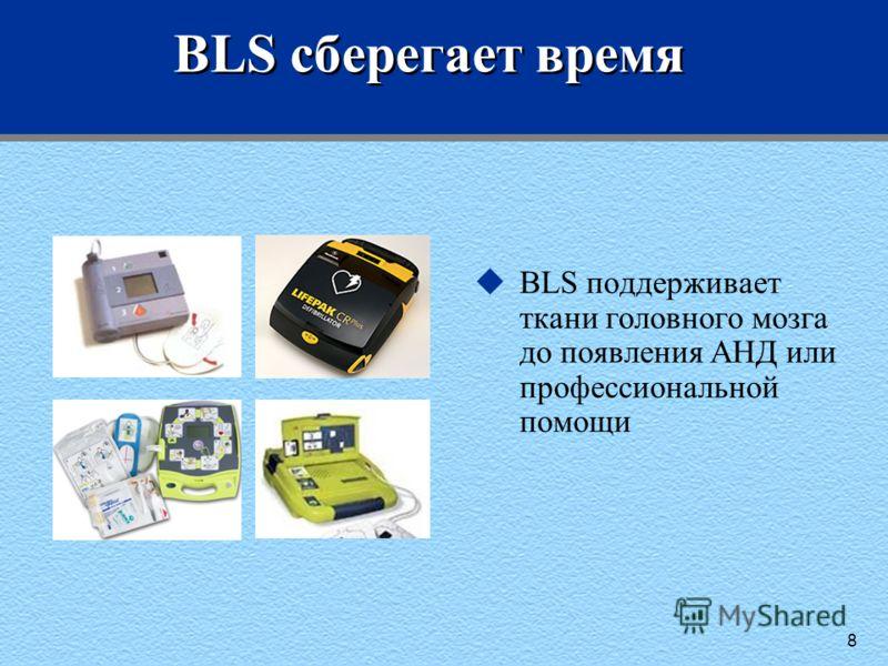 8 BLS сберегает время uBLS поддерживает ткани головного мозга до появления АНД или профессиональной помощи