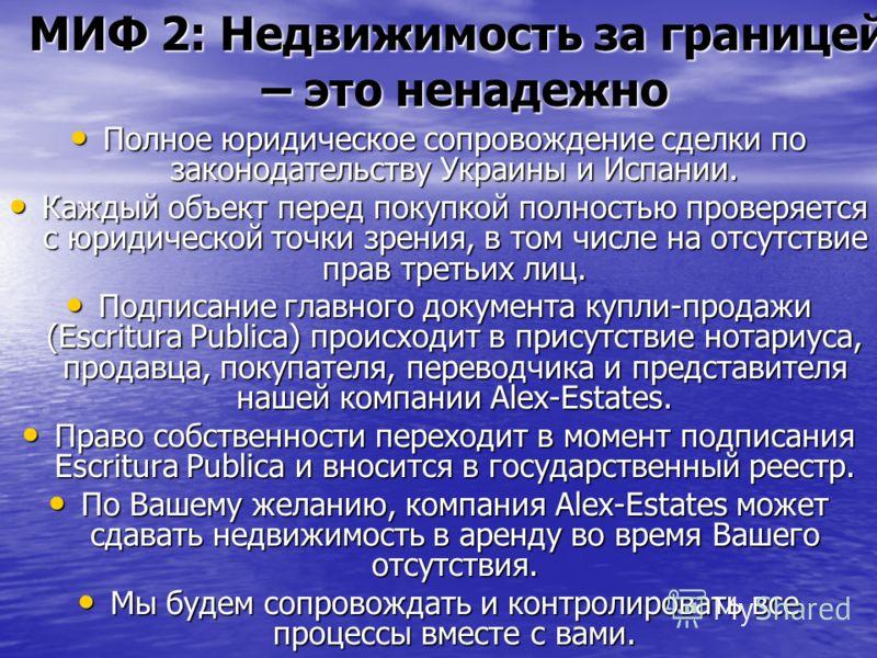 Полное юридическое сопровождение сделки по законодательству Украины и Испании. Полное юридическое сопровождение сделки по законодательству Украины и Испании. Каждый объект перед покупкой полностью проверяется с юридической точки зрения, в том числе н