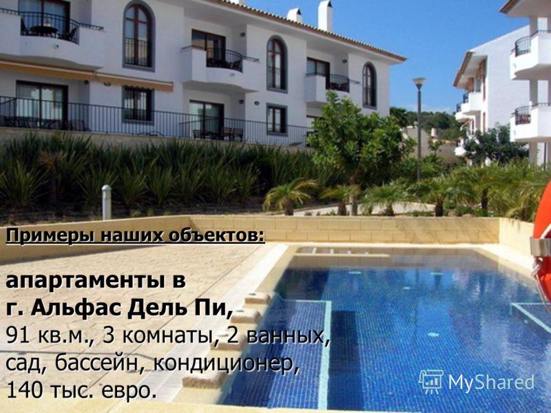 Примеры наших объектов: апартаменты в г. Альфас Дель Пи, 91 кв.м., 3 комнаты, 2 ванных, сад, бассейн, кондиционер, 140 тыс. евро.