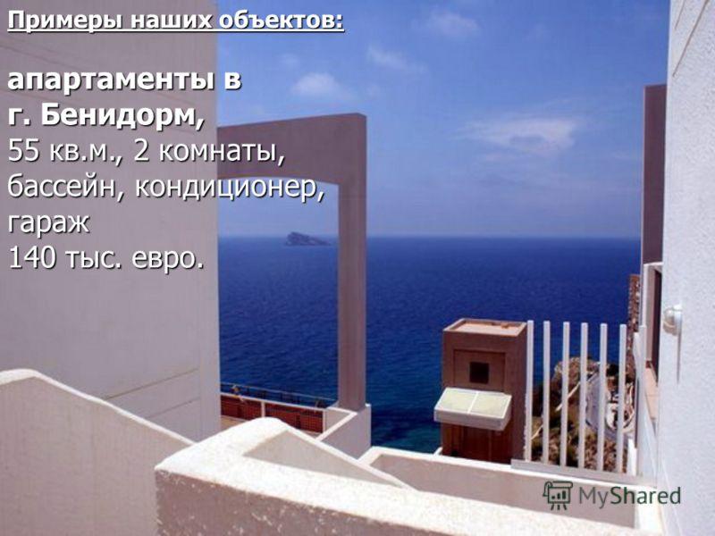 Примеры наших объектов: апартаменты в г. Бенидорм, 55 кв.м., 2 комнаты, бассейн, кондиционер, гараж 140 тыс. евро.