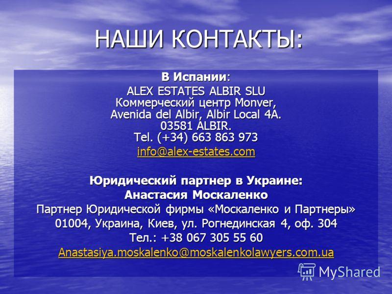НАШИ КОНТАКТЫ: В Испании: ALEX ESTATES ALBIR SLU Коммерческий центр Monver, Avenida del Albir, Albir Local 4A. 03581 ALBIR. Tel. (+34) 663 863 973 info@alex-estates.com Юридический партнер в Украине: Анастасия Москаленко Партнер Юридической фирмы «Мо