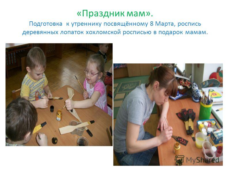 «Праздник мам». Подготовка к утреннику посвящённому 8 Марта, роспись деревянных лопаток хохломской росписью в подарок мамам.