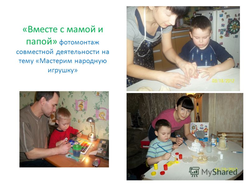 «Вместе с мамой и папой» фотомонтаж совместной деятельности на тему «Мастерим народную игрушку»