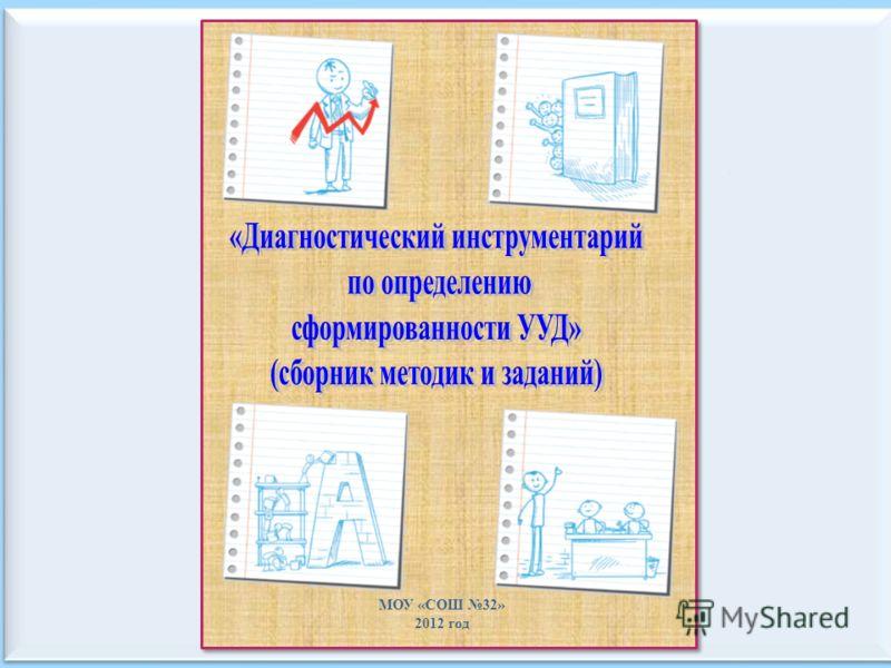 МОУ «СОШ 32» 2012 год
