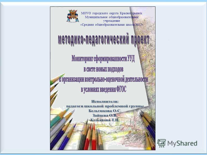 МОУО городского округа Краснотурьинск Муниципальное общеобразовательное учреждение «Средняя общеобразовательная школа 32»