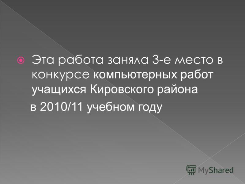 Эта работа заняла 3-е место в конкурсе компьютерных работ учащихся Кировского района в 2010/11 учебном году
