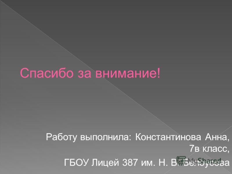 Работу выполнила: Константинова Анна, 7в класс, ГБОУ Лицей 387 им. Н. В. Белоусова