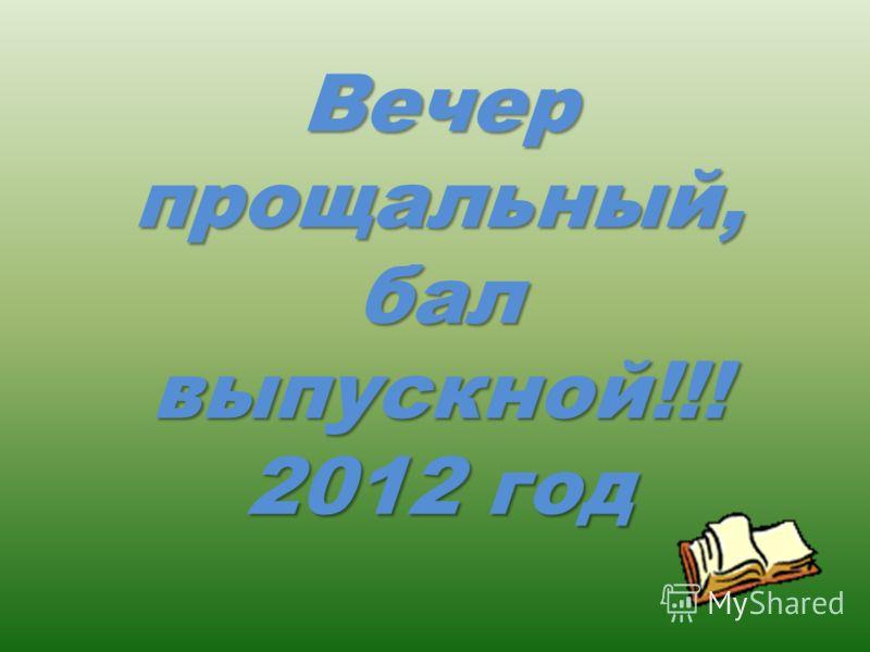Вечер прощальный, бал выпускной!!! 2012 год