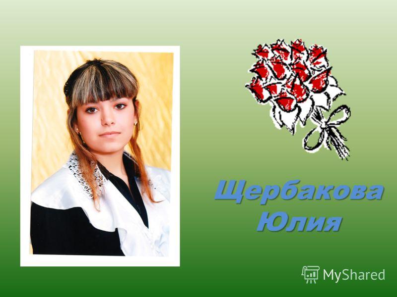 Щербакова Юлия