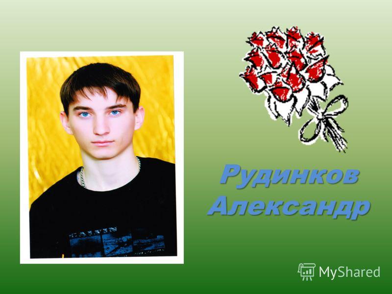 Рудинков Александр