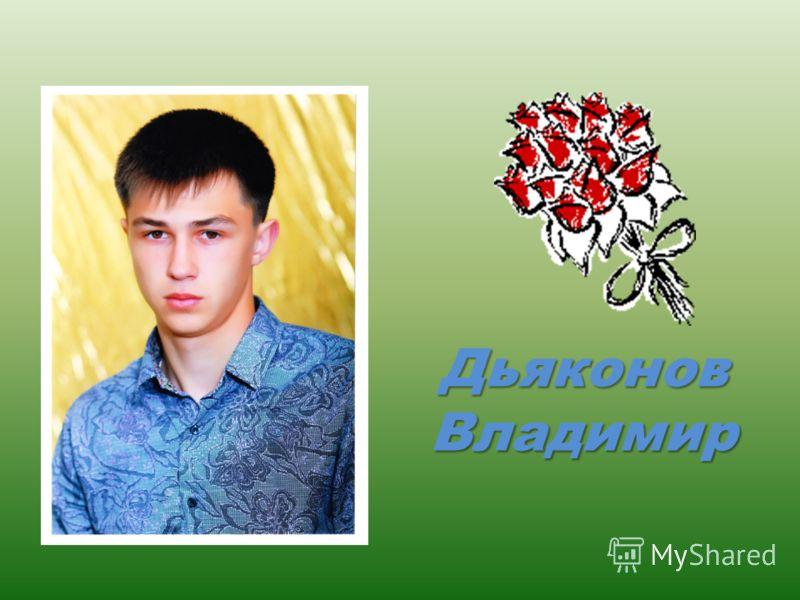 Дьяконов Владимир