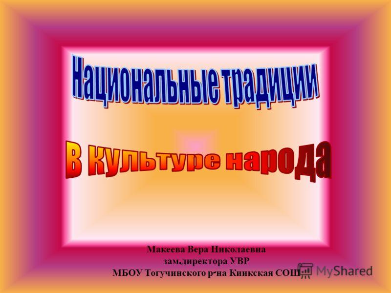 Макеева Вера Николаевна зам. директора УВР МБОУ Тогучинского р - на Киикская СОШ