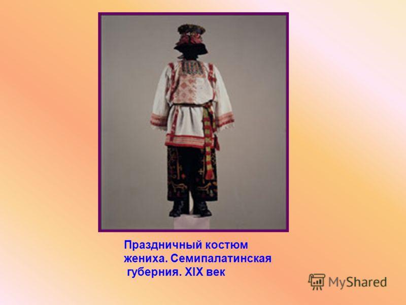 Праздничный костюм жениха. Семипалатинская губерния. XIX век