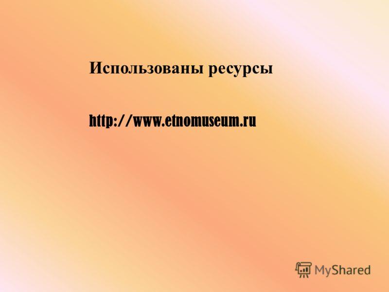 Использованы ресурсы http://www.etnomuseum.ru