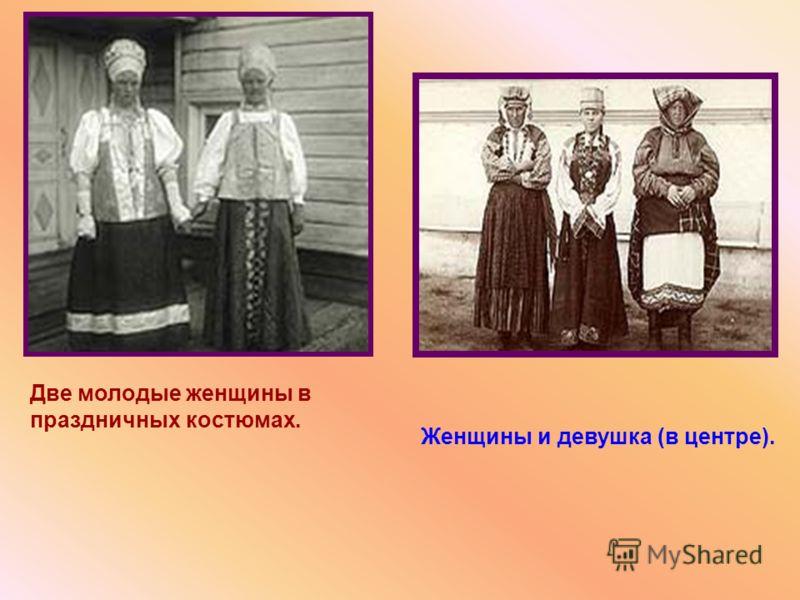 Две молодые женщины в праздничных костюмах. Женщины и девушка (в центре).