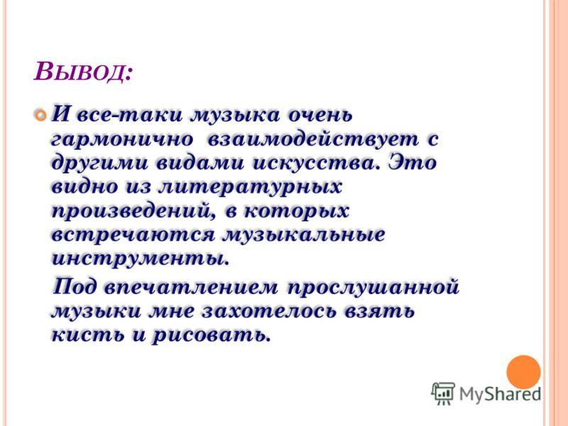 В ЫВОД :