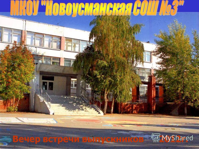 Вечер встречи выпускников 2012г.