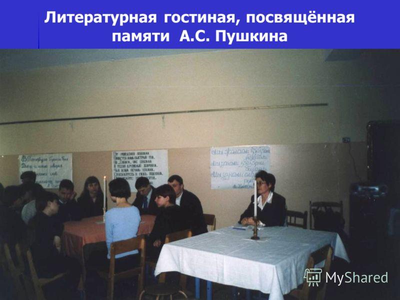 Литературная гостиная, посвящённая памяти А.С. Пушкина