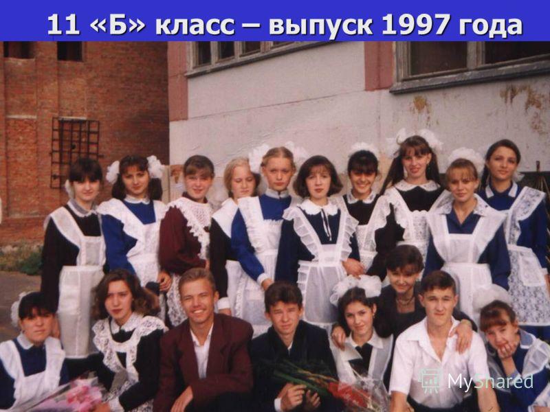 11 «Б» класс – выпуск 1997 года