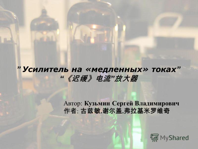 Усилитель на «медленных» токах Автор: Кузьмин Сергей Владимирович :..